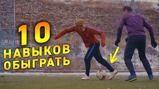 УДИВИТЬ ВСЕХ НА ФУТБОЛЬНОМ ПОЛЕ | 10 best skills soccer