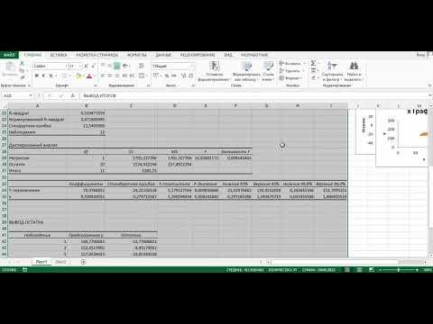 Вопрос: Как провести регрессивный анализ в Microsoft Excel?