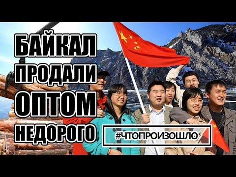 Байкал для КНР: оптом и недорого? #ЧТОПРОИЗОШЛО