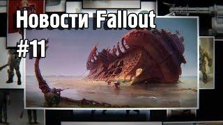 Первый мод на Fallout 4 Новости Fallout 11