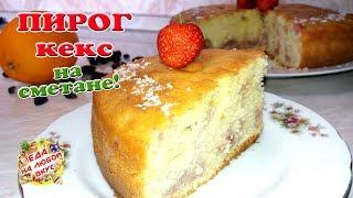пирог на сметане в духовке