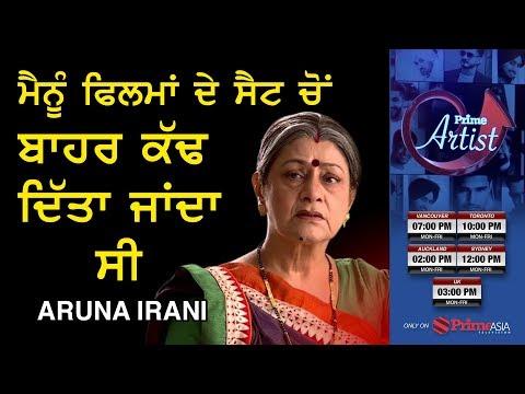 Prime Artist #03_Aruna irani - ਮੈਨੂੰ ਫਿਲਮਾਂ ਦੇ ਸੈਟ ਚੋਂ ਬਾਹਰ ਕੱਢ ਦਿੱਤਾ ਜਾਂਦਾ ਸੀ (Prime Asia TV)