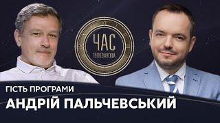 Андрій Пальчевський на #Україна24 // ЧАС ГОЛОВАНОВА – 18 червня