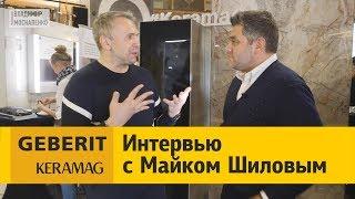 Интервью с Майком Шиловым. Как стать знаменитым, как найти заказчика и о дизайне ванных комнат