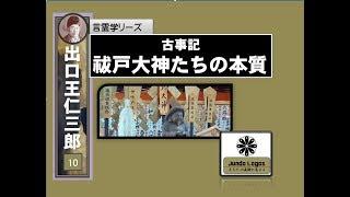 10 古事記「祓戸大神たちの本質」