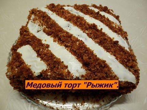 Торт  Рыжик (без раскатки коржей) | Простой медовый торт на скорую руку