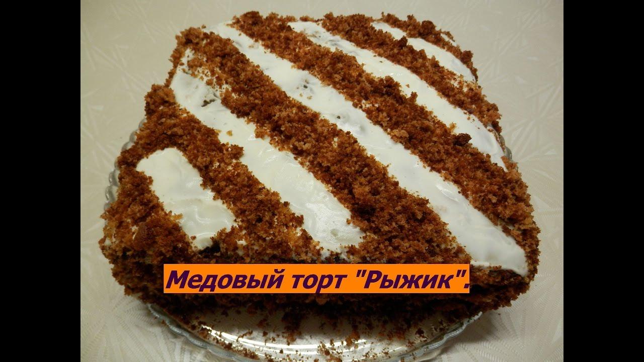 Торт простой рецепт в домашних условиях без сметаны и 627