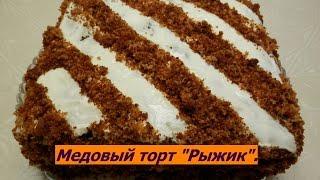 """Торт """" Рыжик """". Простой медовый торт на скорую руку."""
