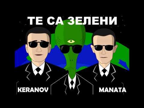 Manata & Keranov - Те Са Зелени