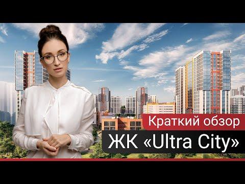 """ЖК """"Ultra City"""" от Северный Город Краткий обзор [2019]"""