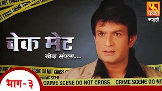 Check Mate चेक मेट   Suspense Thriller   Marathi Serial Ep 03