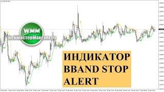 Индикатор BB stop alert, как основа системы