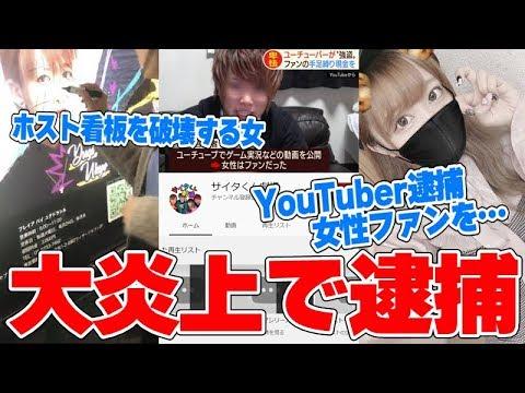 逮捕 女性 youtuber