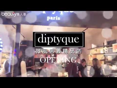 DIPTYQUE台北首間旗艦店正式開幕!
