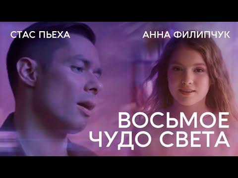 Стас Пьеха и Анна Филипчук - Восьмое чудо света