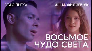 Стас Пьеха и Анна Филипчук - Восьмое чудо света (Премьера клипа, 2019)