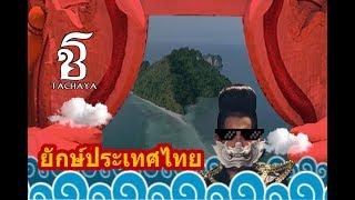 ยักษ์ประเทศไทย - เก่ง ธชย (TACHAYA) [Official lyric video]