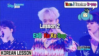 [KOREAN CLASS] EXO◈Ko Ko Bop (Lesson 2)