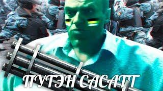 Нэвэльный вышел из тюрьмы и разъебал власть   Навальный RYTP 2