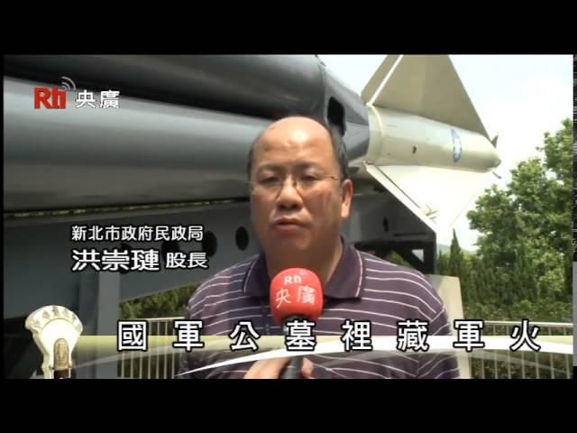國軍公墓・藏軍火│臺灣蒐羅《專題採訪》