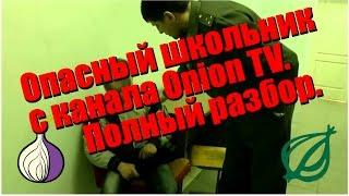 Обзор. Полный разбор OnionTV. КАК ПРОДАВАТЬ СВОБОДНУЮ ИНФУ ЗА ДЕНЬГИ.