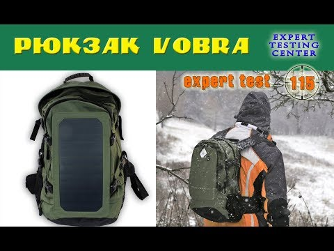 Рюкзак с солнечной панелью Vobra. Обзор Игоря Молодана