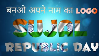 Republic day png text logo by picsart in hindi/Make your own name logo/photo editing tutorial