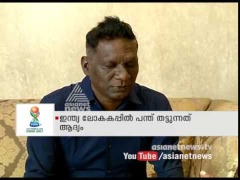 FIFA U-17 World Cup : Casual conversation with I.M. Vijayan