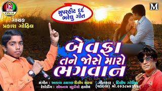 Bewafa Tane Jose Maro bhagwan Prakash Gohil New Gujarati Sad Song