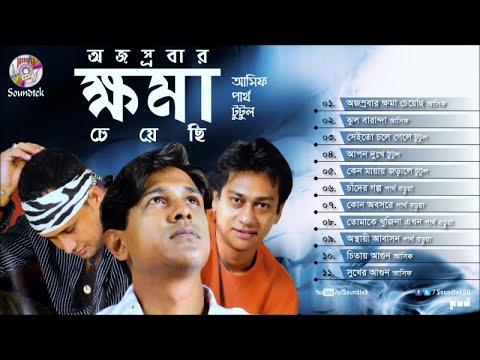 Asif, Partho, Tutul - Khoma | ক্ষমা | Bangla Audio Mixed Album | Soundtek