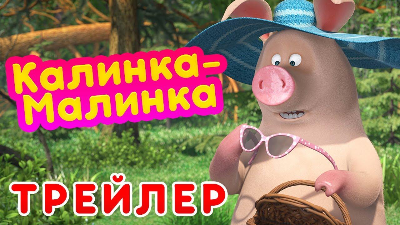 Маша и Медведь - 🍒 Калинка-Малинка 🍓 (Трейлер) Новая серия 1 апреля! 💥