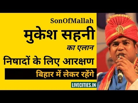 Mukesh Sahani Son Of Mallah ने बोला- Bihar में लड़कर लेंगे Reservation... L LiveCities