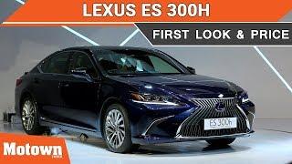 All New Lexus ES 300h Hybrid Electric Sedan | First Look & Price | Motown India