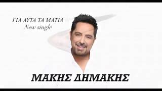 Download lagu Μάκης Δημάκης - Γι'αυτά Τα Μάτια   Makis Dimakis - Gi'auta Ta Matia   Official Music Audio