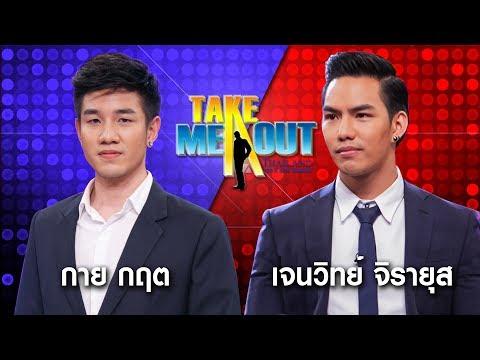 เจนวิทย์ & กาย - Take Me Out Thailand ep.22 S11 (17 มิ.ย.60) FULL HD