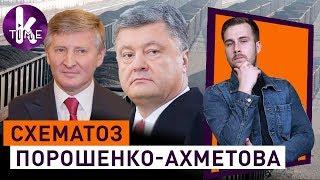 """Как """"Роттердам+"""" аукнулся Порошенко и Ахметову - #77 Политика с Печенкиным"""