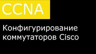 Конфигурирование коммутаторов Cisco(, 2016-02-27T20:13:06.000Z)