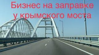 Крымский мост _ Бизнес на заправке #arkhipovlife #путешествие #subaru