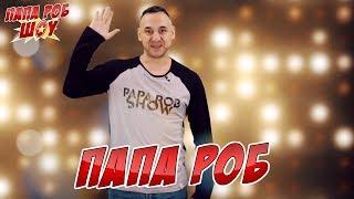 Подборка видео от Папы Роба для YouTube Kids