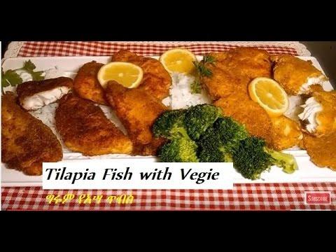 How To Cook Fish Ethiopian Fish  Tilapia የዓሣ አጠባበስ  ቲላፒያ ፊሌ Ethiopian Food