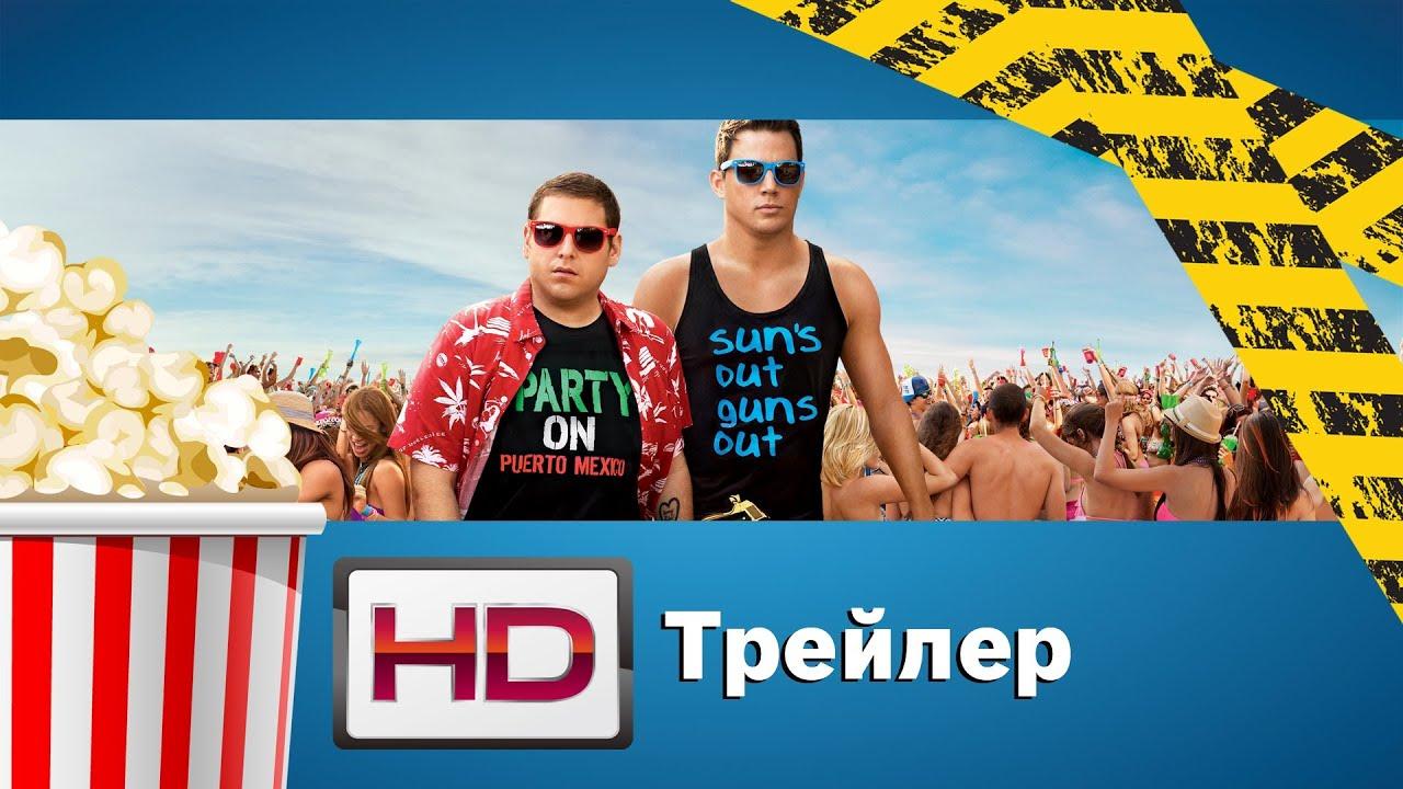 Hd-chanel.ru Мачо И Ботан 2