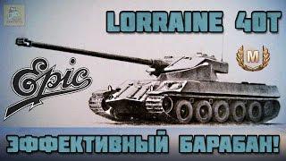 [Epic] Lorraine 40t. Эффективный барабан!