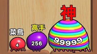 【球球融合】繼續玩超舒壓球球融合遊戲! 嘗試玩到最大數字! | Blob Merge 3D #2