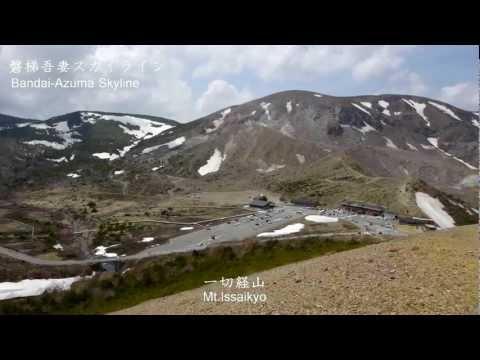 【車載動画】 磐梯吾妻スカイライン Bandai-Azuma Skyline in Fukushima Prefecture