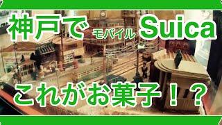 モバイルSuicaを使って神戸に行ったら想定外の発見!券売機でのチャージにも挑戦。