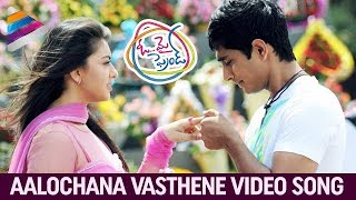Oh My Friend Songs HD - Aalochana Vasthene Song - Siddharth, Hansika, Shruti Hassan, Navdeep