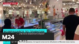 Граждан, прилетающих из-за границы, обязали сдавать тест на COVID-19 - Москва 24