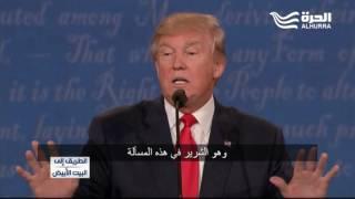 الطريق إلى البيت الأبيض - ترامب وكلينتون والخلاف بينهما حول التعامل مع الأزمة السورية