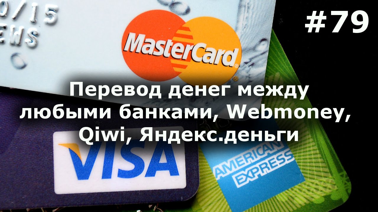 Как перевести деньги с карты на карту, вебмани, киви ...