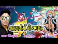 Mahakali Maa No AVSAR : VK Bhuriya || Lates Gujarati Dj  Garba